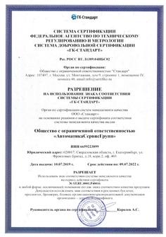 ISO 9001 2.jpg