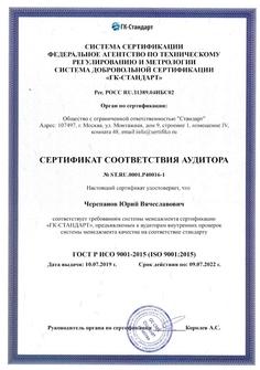 ISO 9001 3.jpg