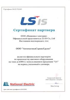ЛСИС 2020.jpg