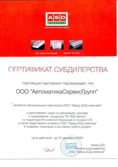 Сертификат ASD-electric 2020.jpg