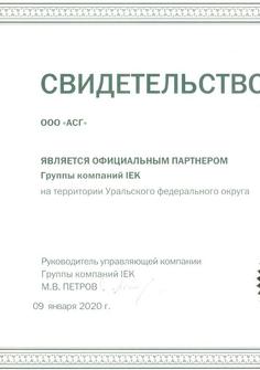 Сертификат IEK 2020.jpg