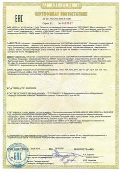 Сертификат Производство до 050921.jpg