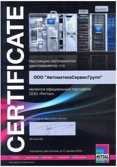 Сертификат Rittal 2020.jpg