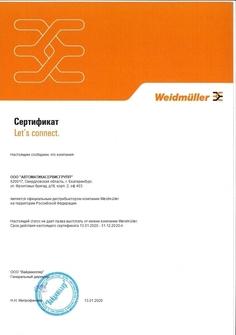 Сертификат Weidmuller 2020.jpg