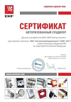 сертификат EKF 2020.jpg